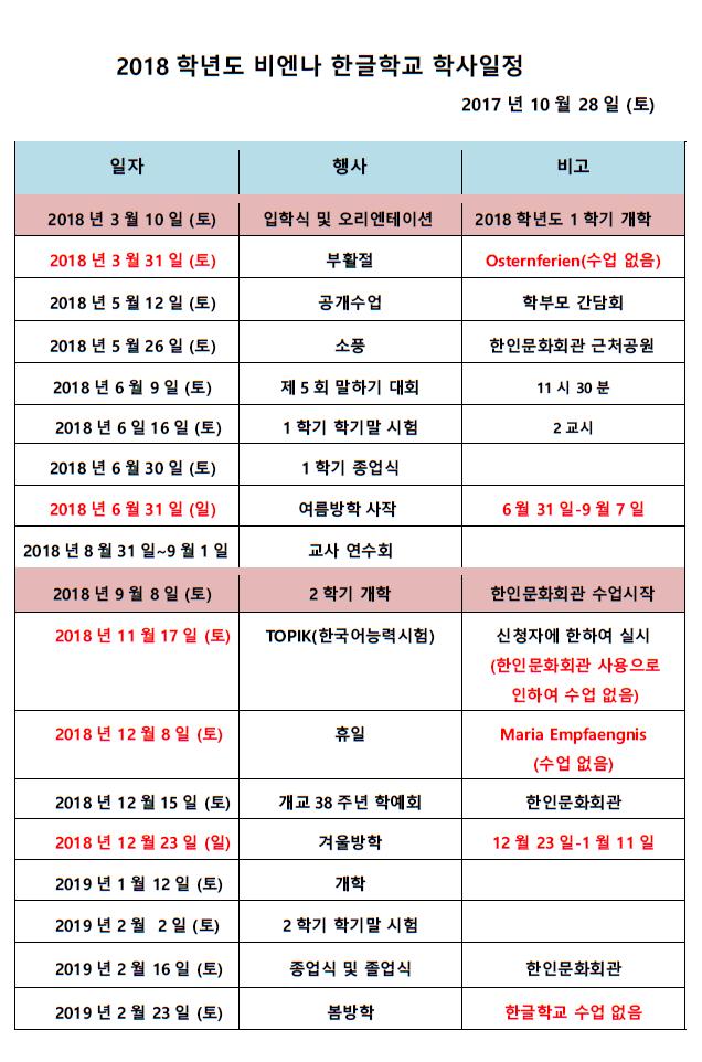 2018년 학사일정.png