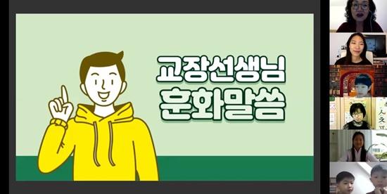 201017 전교생조회_Moment.jpg