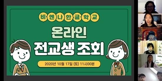 201017 전교생조회_Moment3.jpg