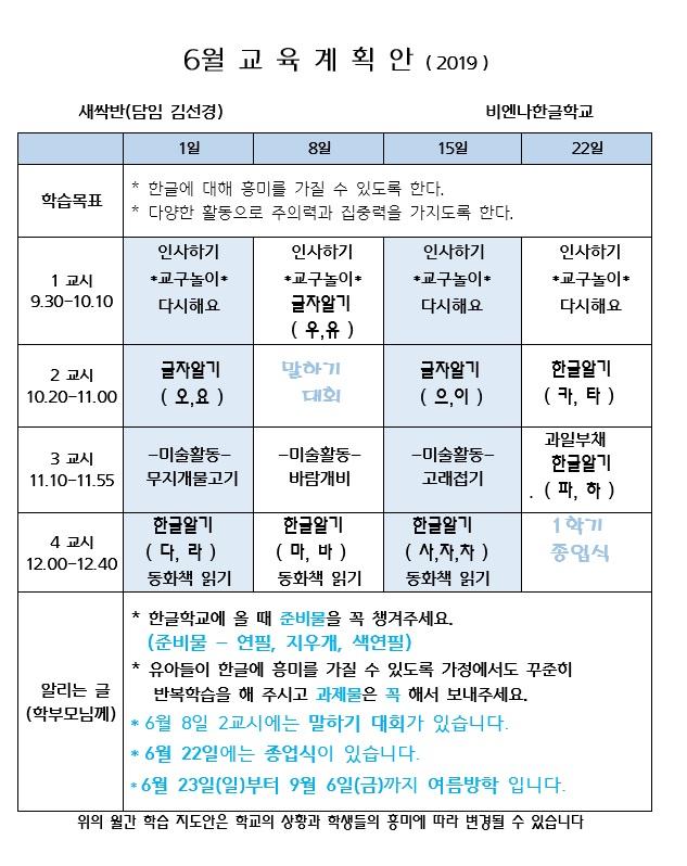 6월 교육계획안(2019년).jpg