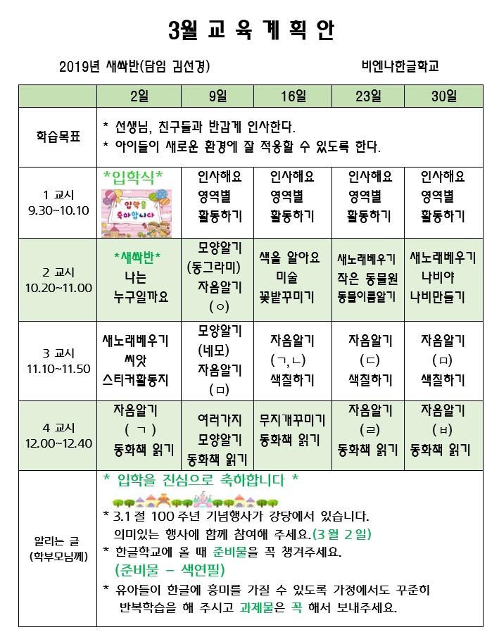 3월 교 육 계 획 안(2019).jpg