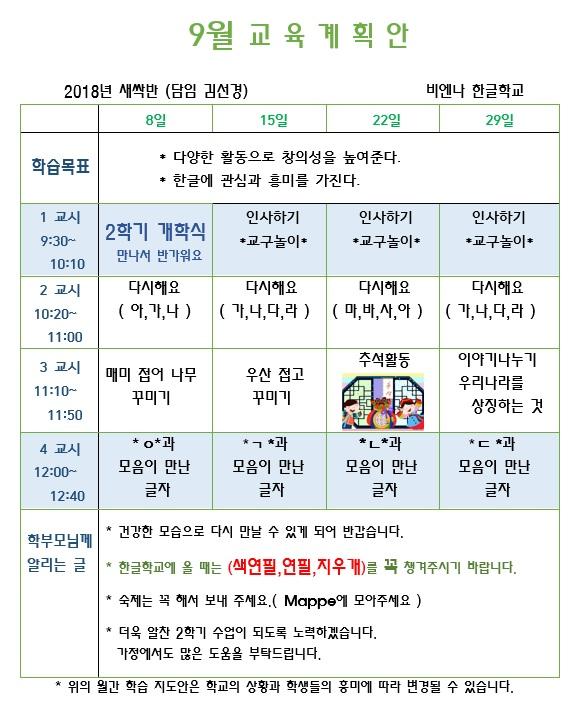 9월 교 육 계 획 안(2018년).jpg