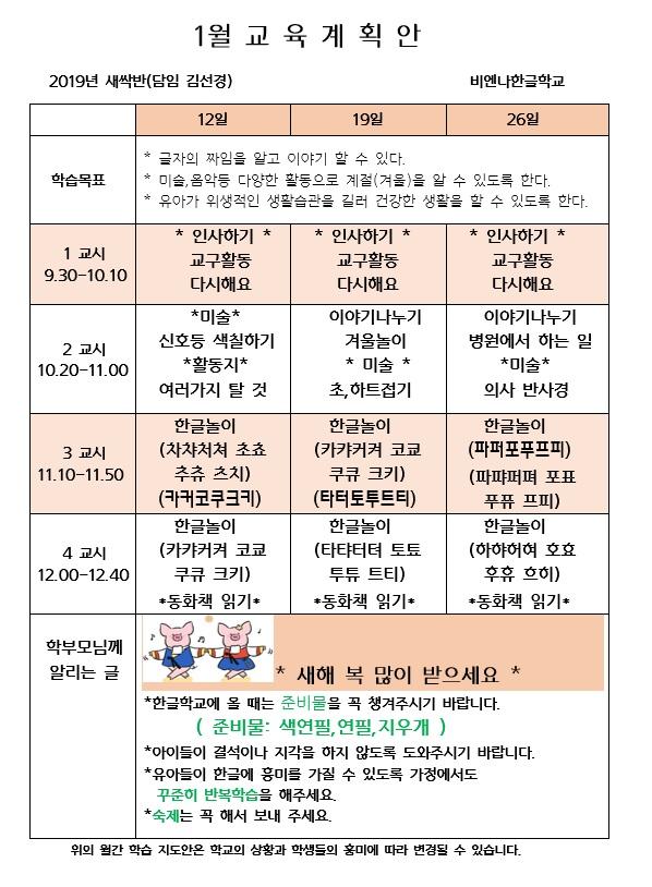 1월 교육계획안(2019년).jpg