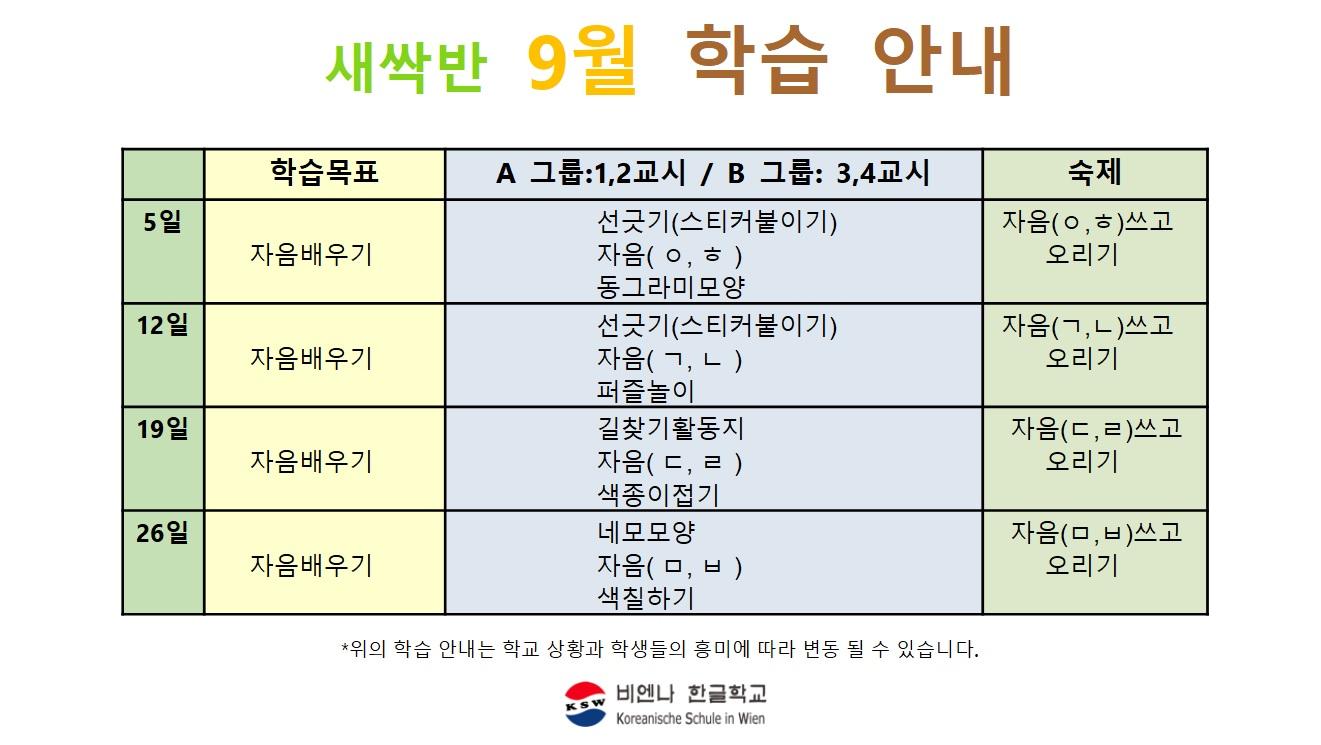 새싹반 9교육계획안(2020년).jpg