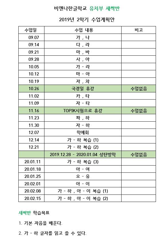 2019년 2학기 수업계획안(새싹반).jpg