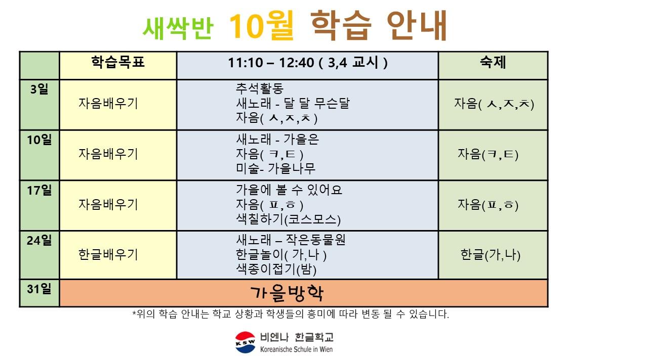 새싹반 10월교육 계획안(2020년).jpg