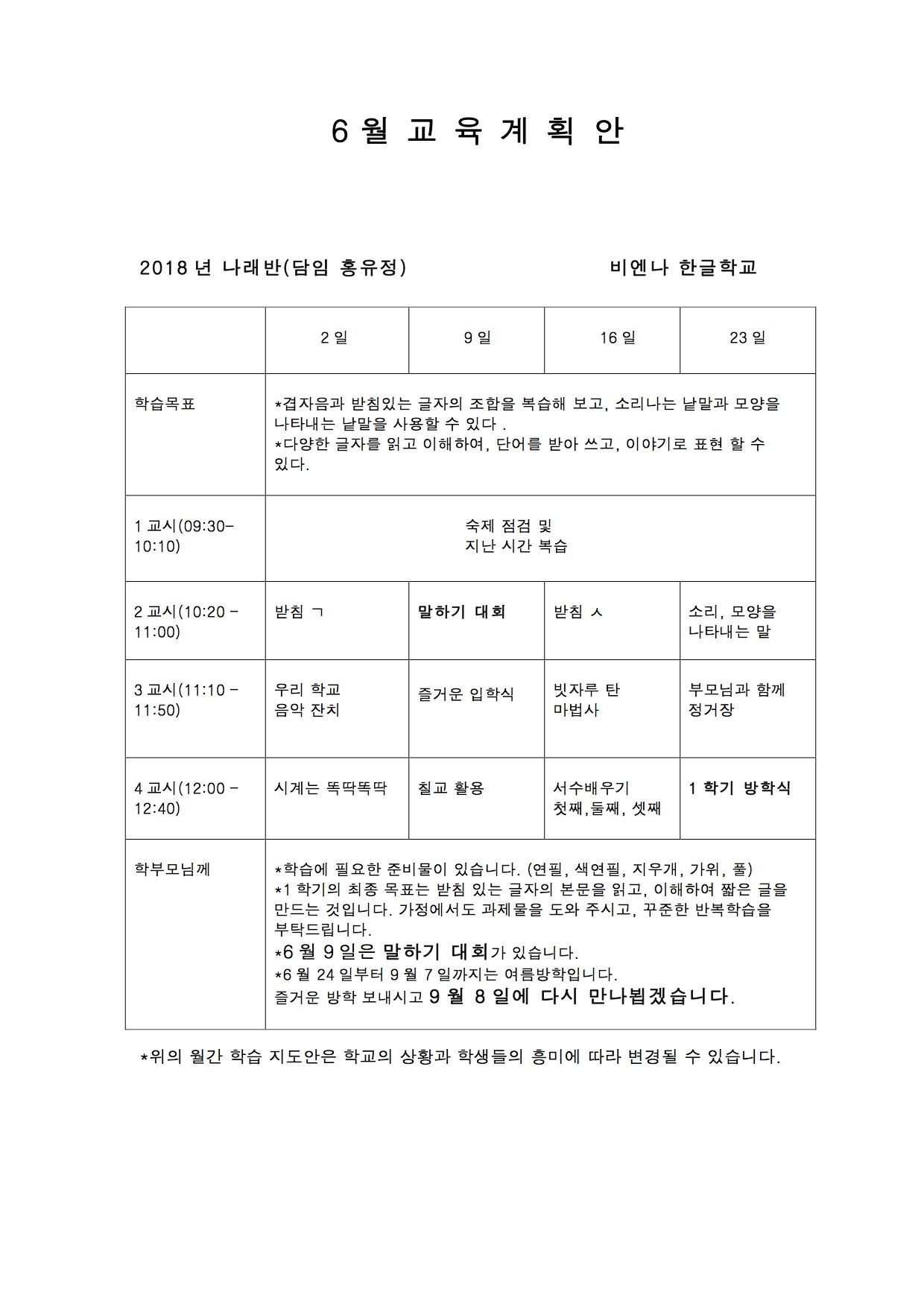 2018 6월 교 육 계 획 안 복사본.jpg