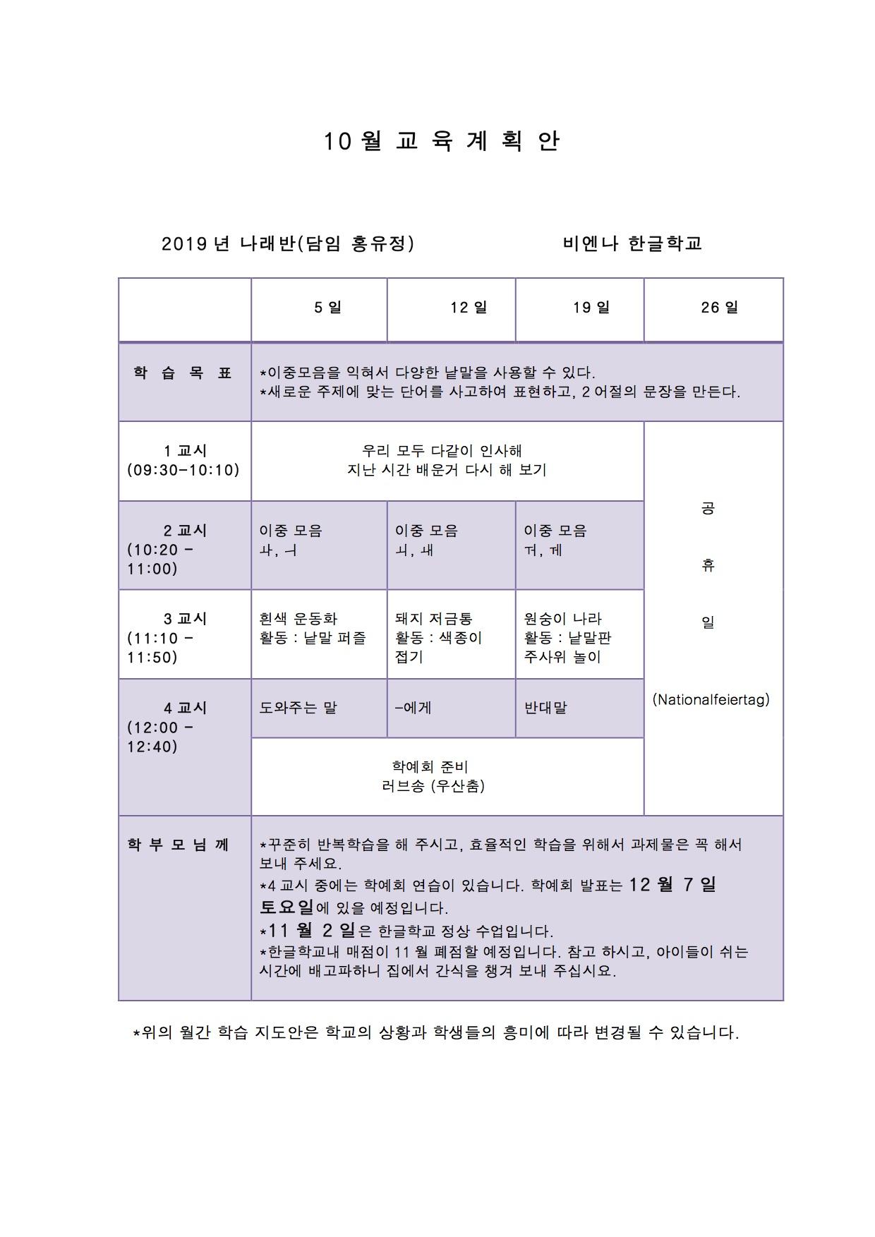 2019년 10월 교 육 계 획 안 복사본.jpg