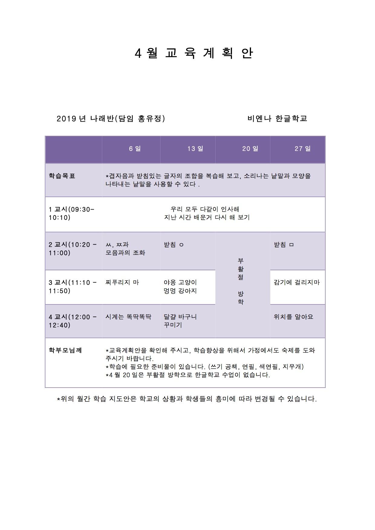 2019 4월 교 육 계 획 안 복사본.jpg