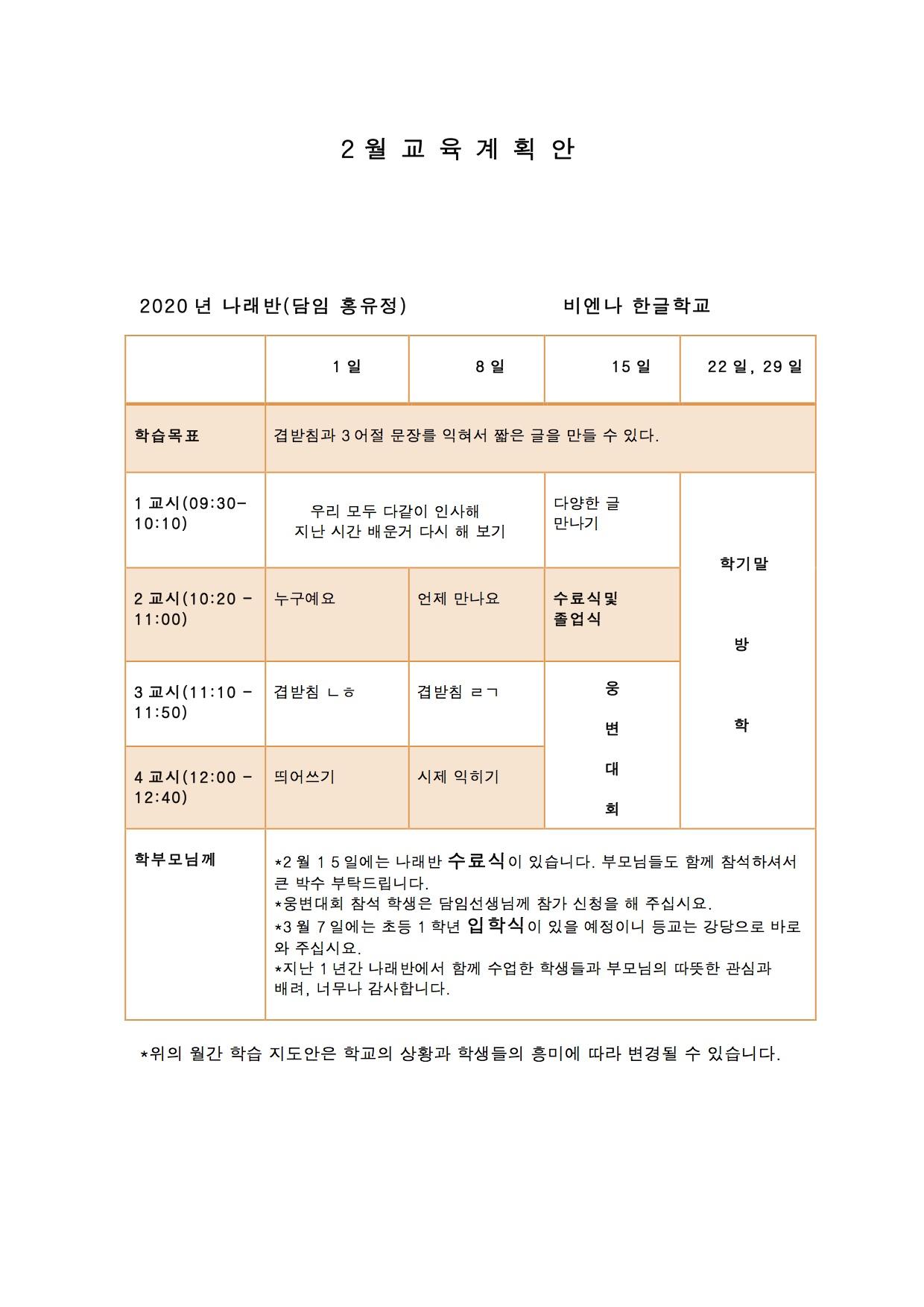2017년 2월 교 육 계 획 안 복사본.jpg
