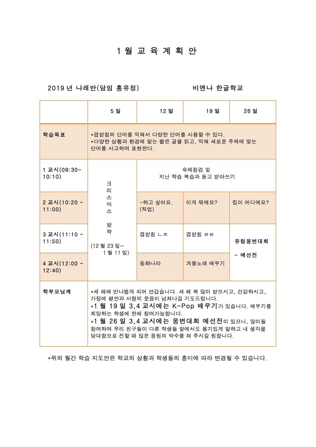 2019년 1월 교 육 계 획 안 복사본.jpg