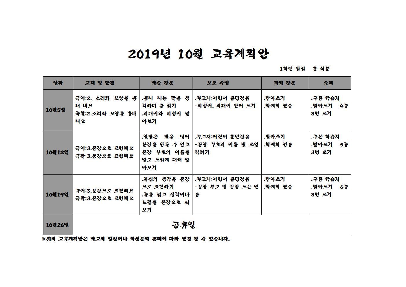 2019년 10월 교육계획안001.jpg