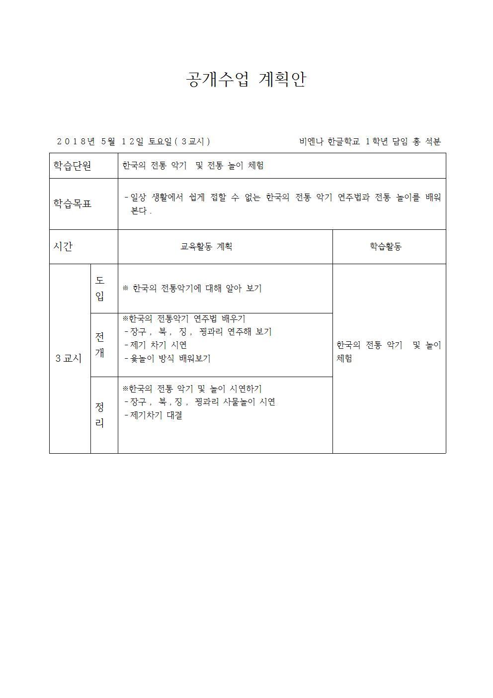 1학년-공개수업 계획안001.jpg