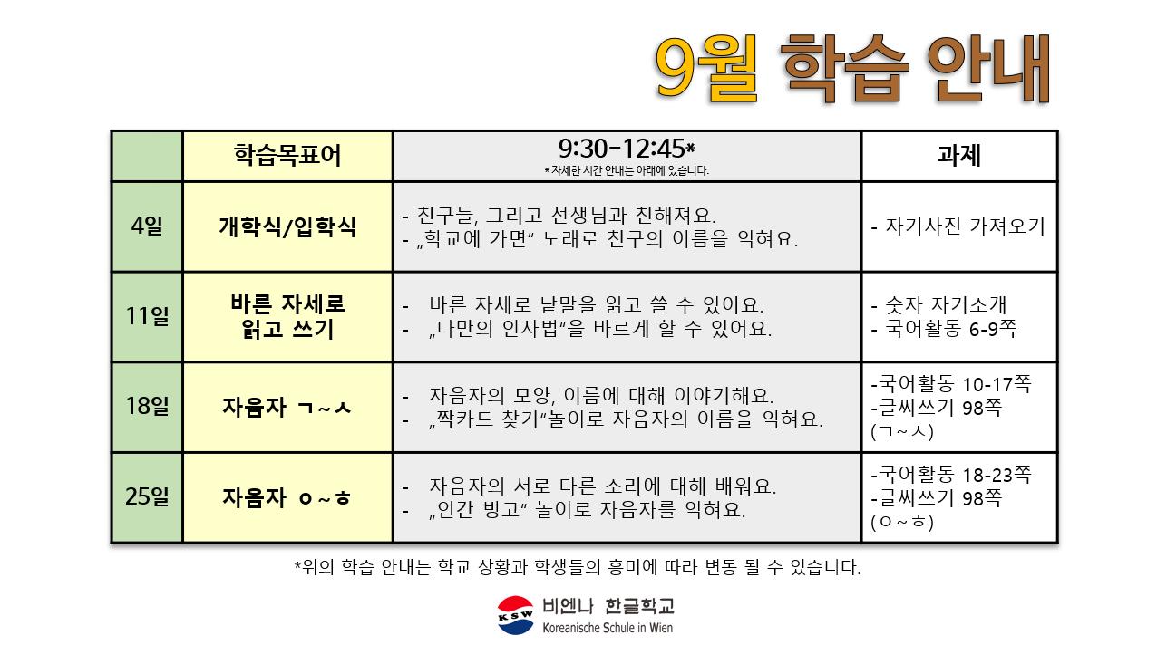 9월 학습 안내_수정.PNG