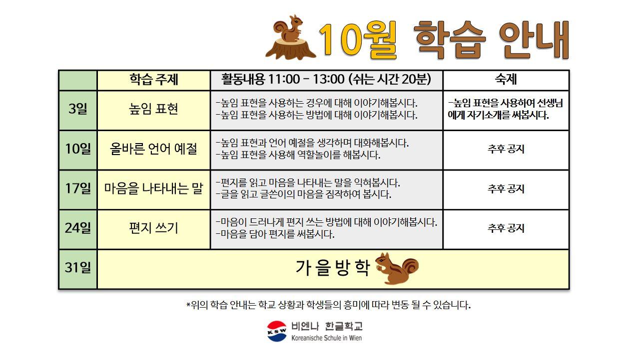 2020_10월_ 교육 계획안.JPG