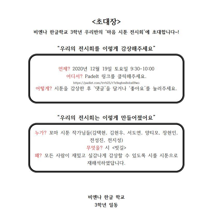 201212_마음시툰전시회_초대장_글_홈페이지 업로드용_02.JPG