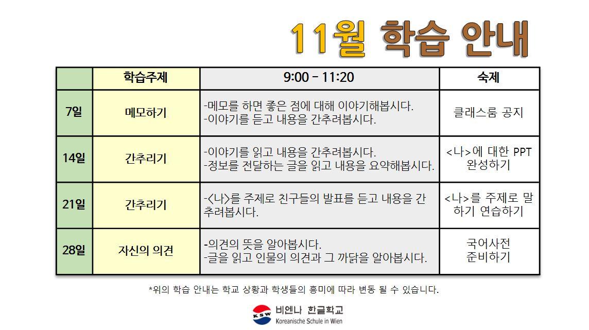 2020년_11월_교육 계획안.JPG