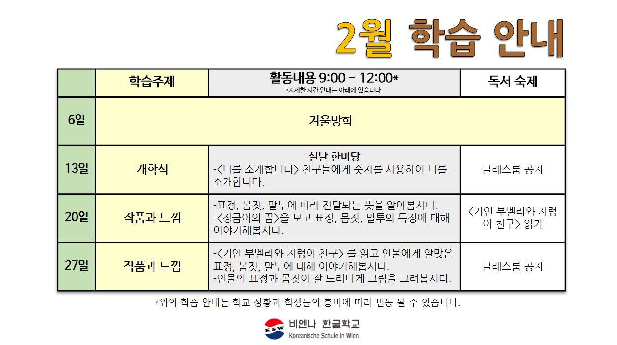 2020-21_2월_ 교육 계획안.JPG