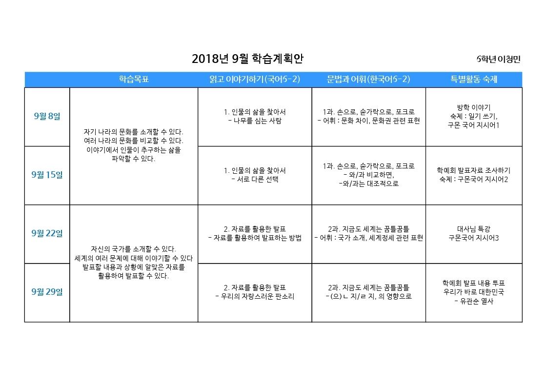 학습계획안1809.pdf_page_1.jpg