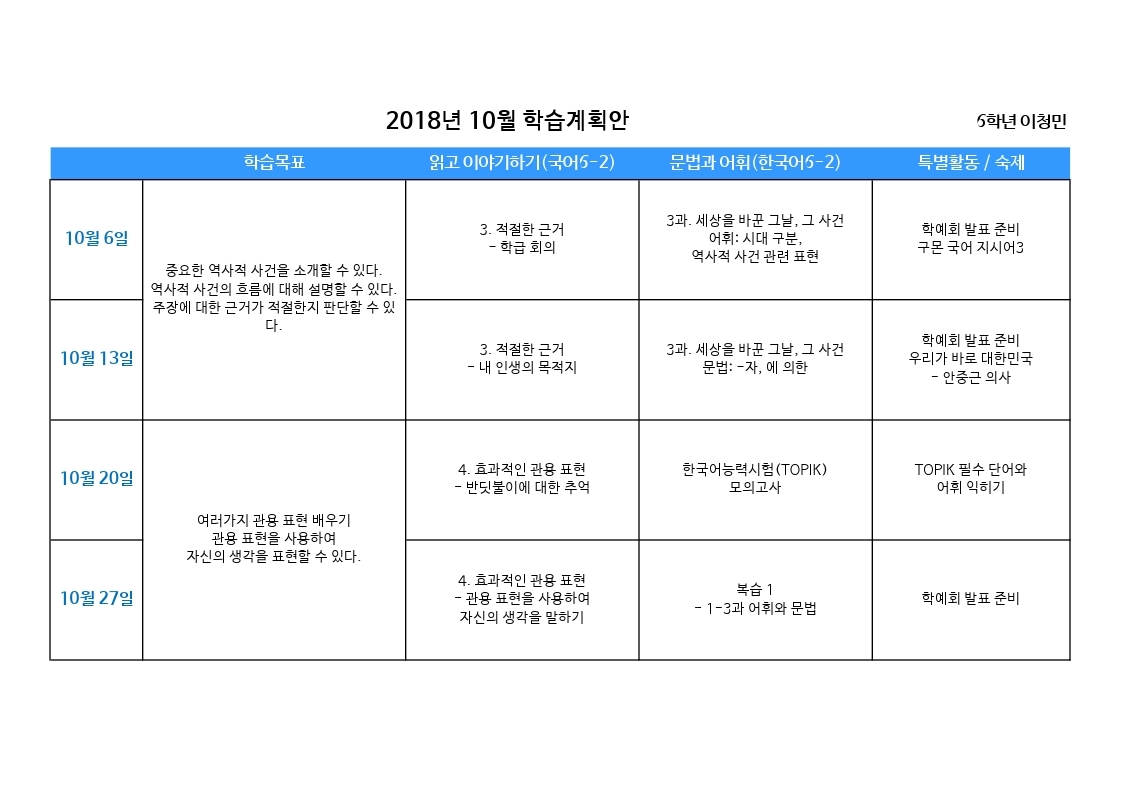 학습계획안1810.pdf_page_1.jpg