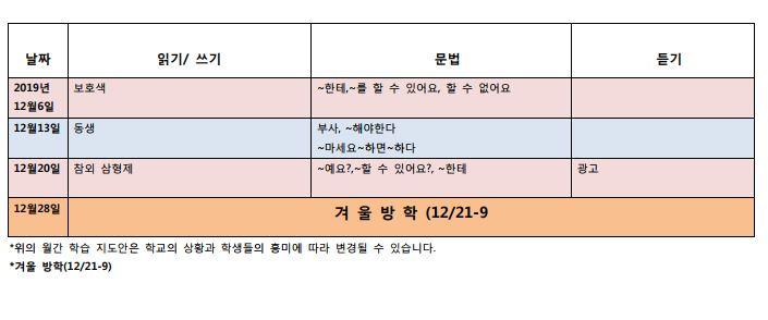 금요반 12월 교육계획안.JPG