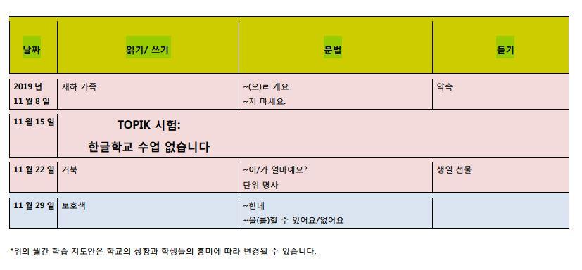 금요 민들레 11월 교육계획안.JPG