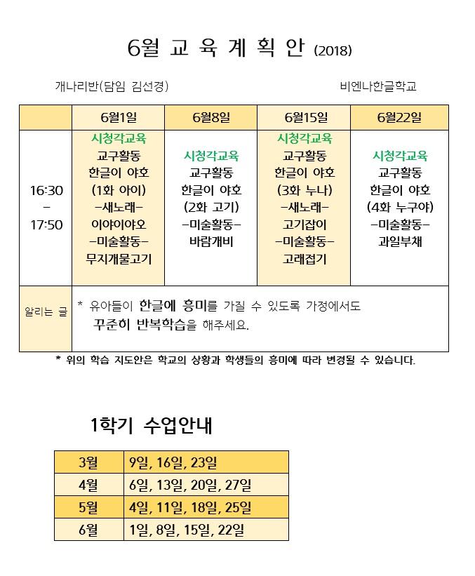 6월 교욱계획안(2018년 금요반).jpg