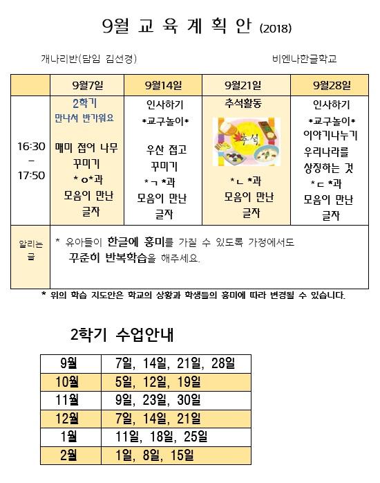 9월 교 육 계 획 안(2018년 금요반).jpg