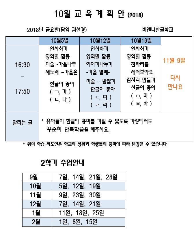 10월 교육계획안(2018년 금요반).jpg