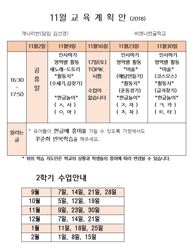 11월 교육계획안(2018년 금요반).jpg