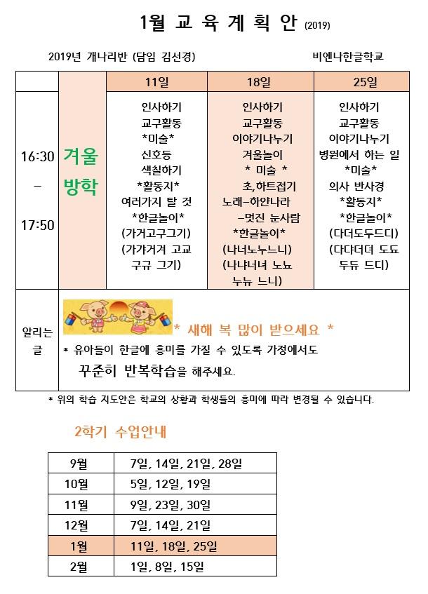 1월 교육계획안(2019년 금요반).jpg