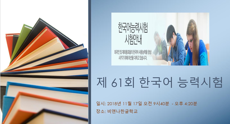 한국어 능력시험.png