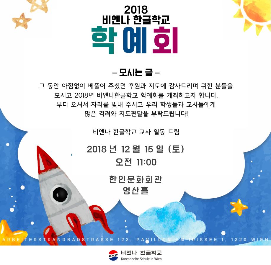 학예회 초청장.png