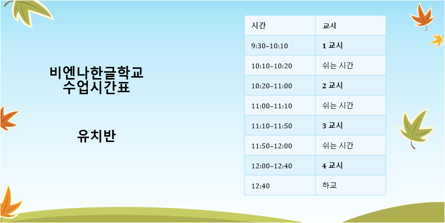 유치반 수업시간표.png