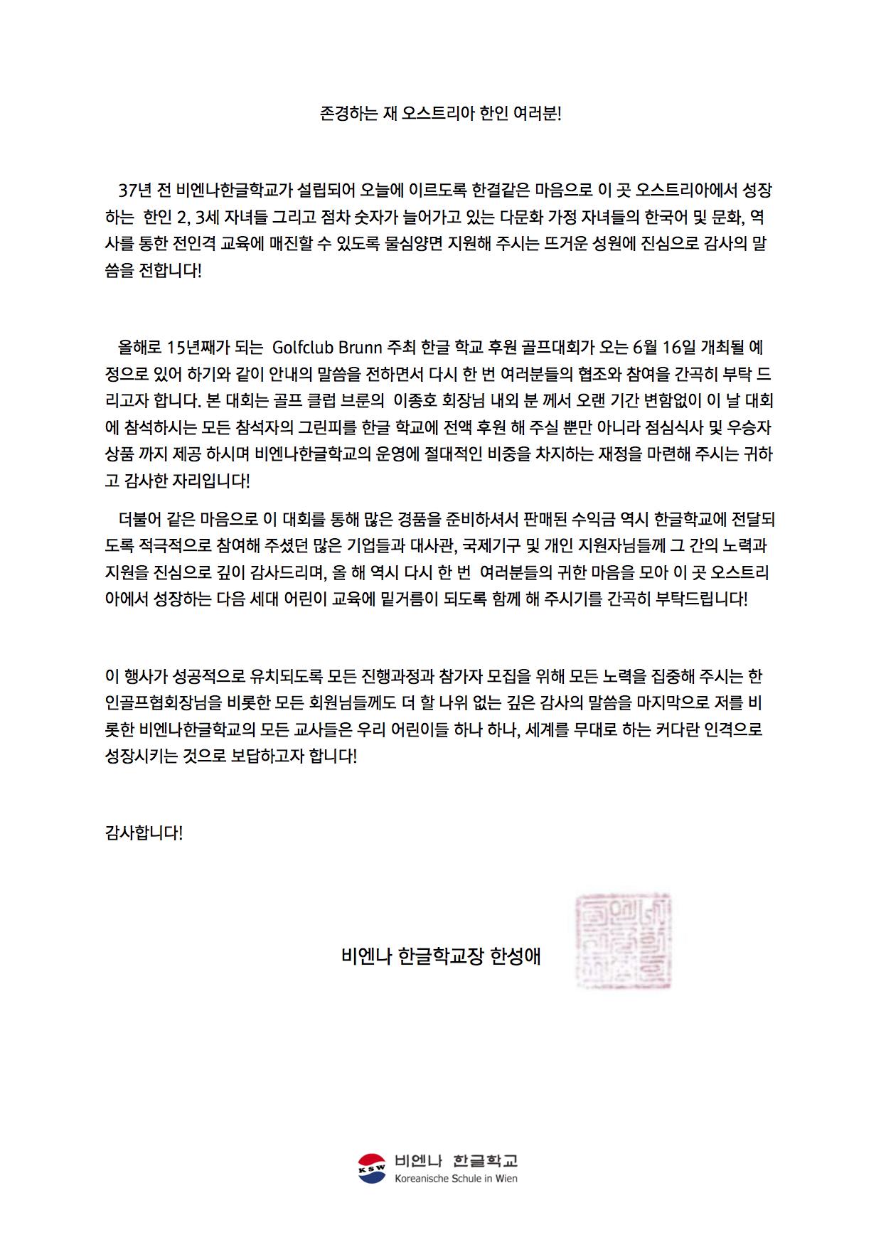 2018년 후원골프대회 공지.png