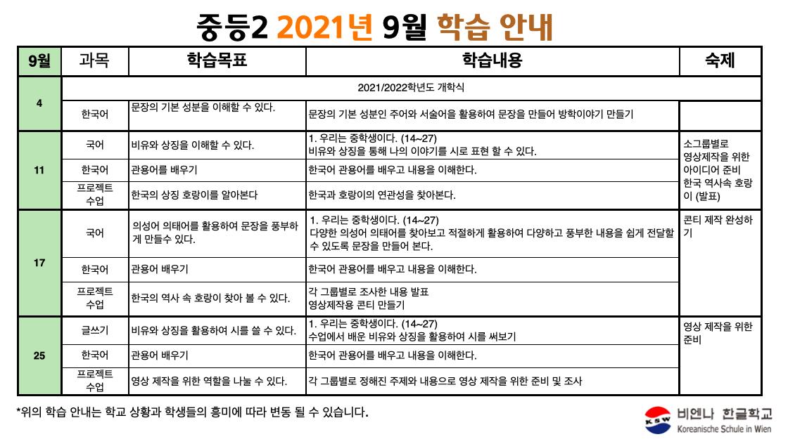 스크린샷 2021-09-10 21.28.55.png
