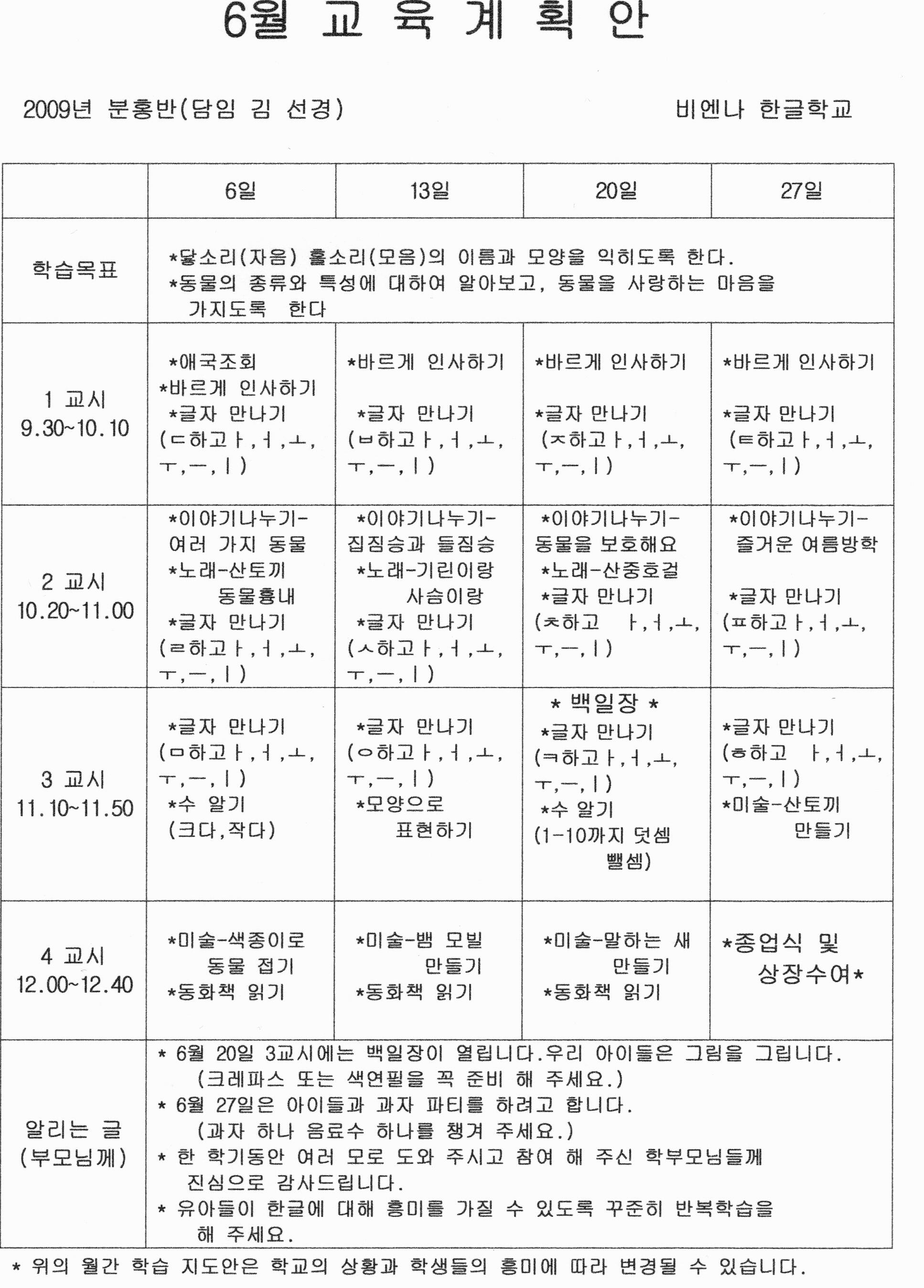 6월 교육계획안.JPG