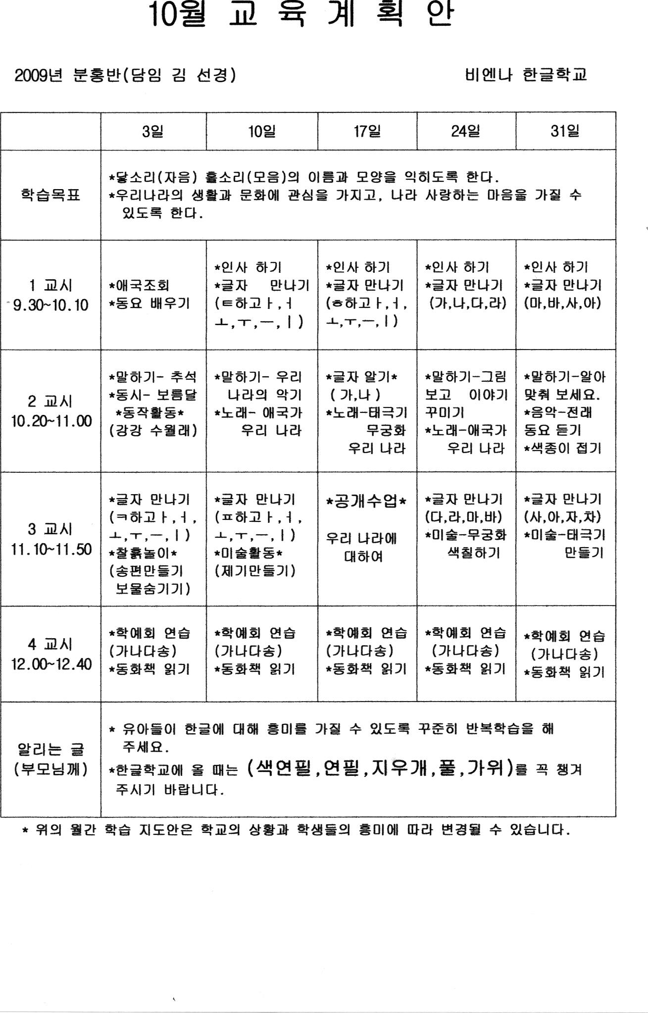 10월 교육계획안.JPG
