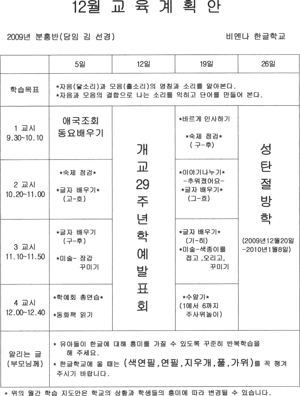 12월 교육계획안.JPG