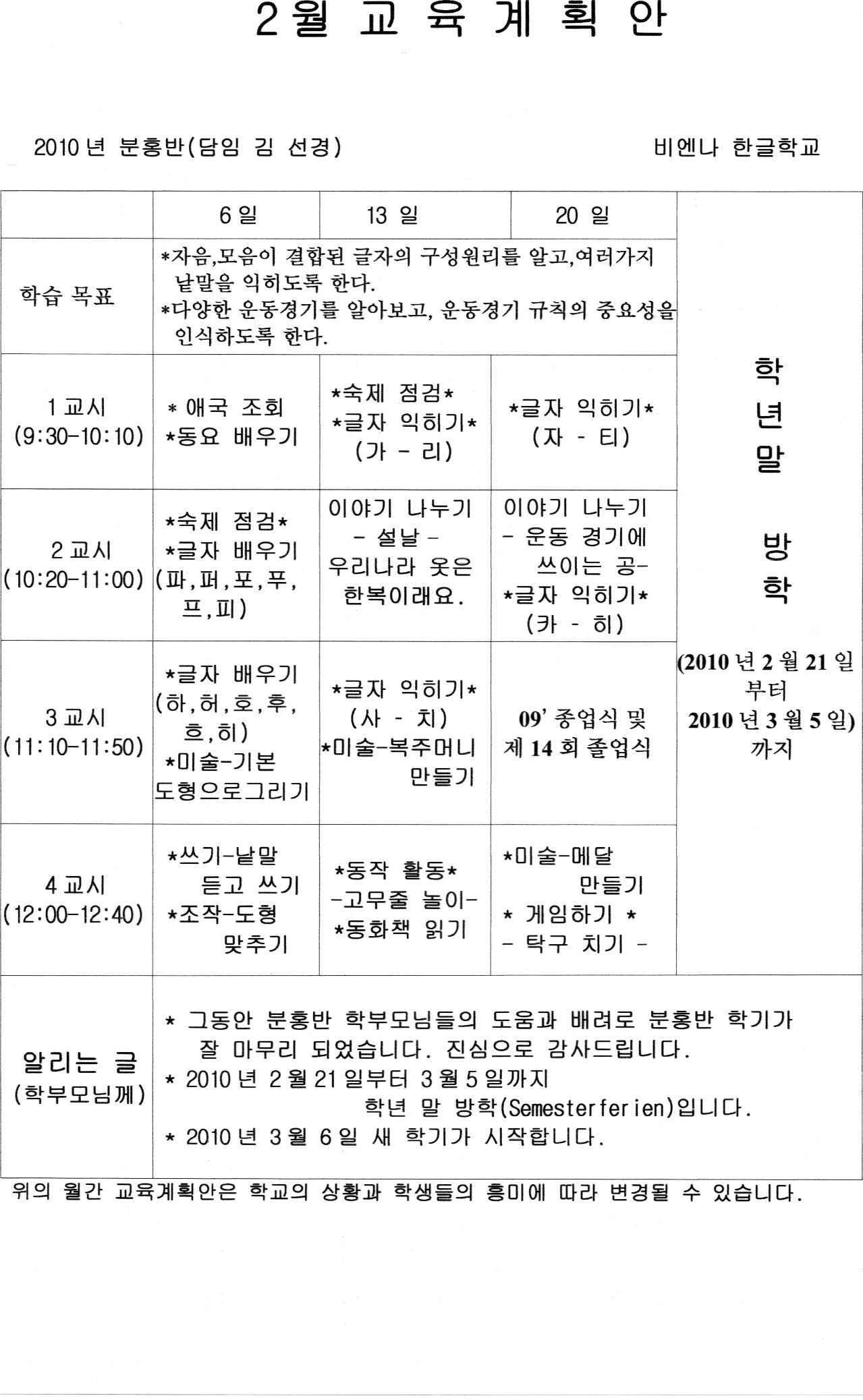 2월 교육계획안.JPG