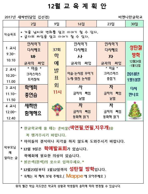 12월 교육계획안(2017년).jpg