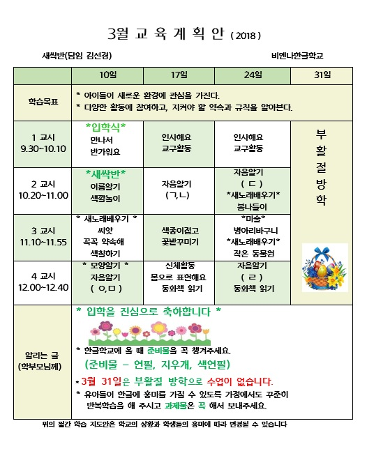 3월 교육계획안(2018년).jpg