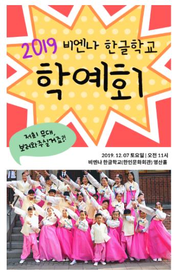 2019 학예회.png