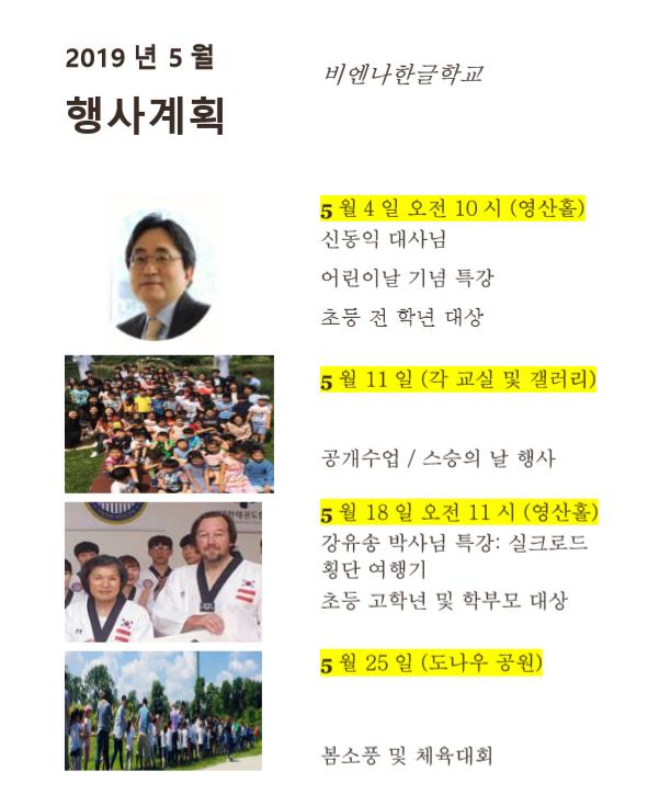2019년 5월 행사 계획.png